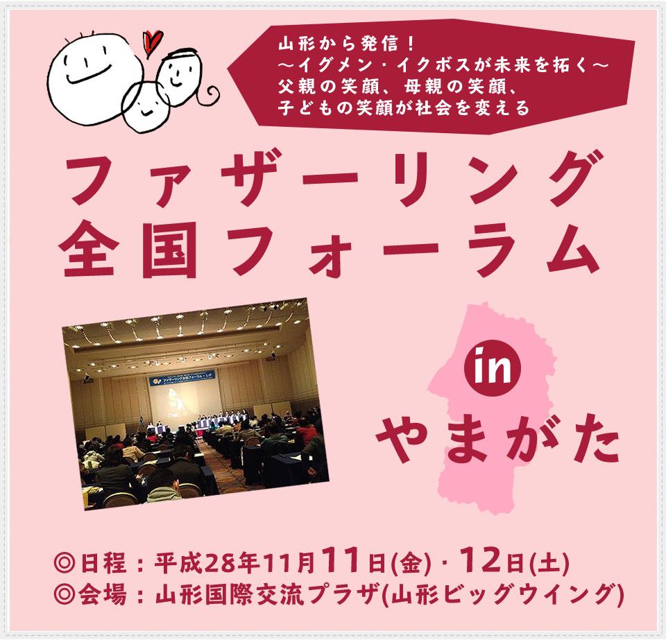 平成28年11月11日(金)・12日(土) 開催!