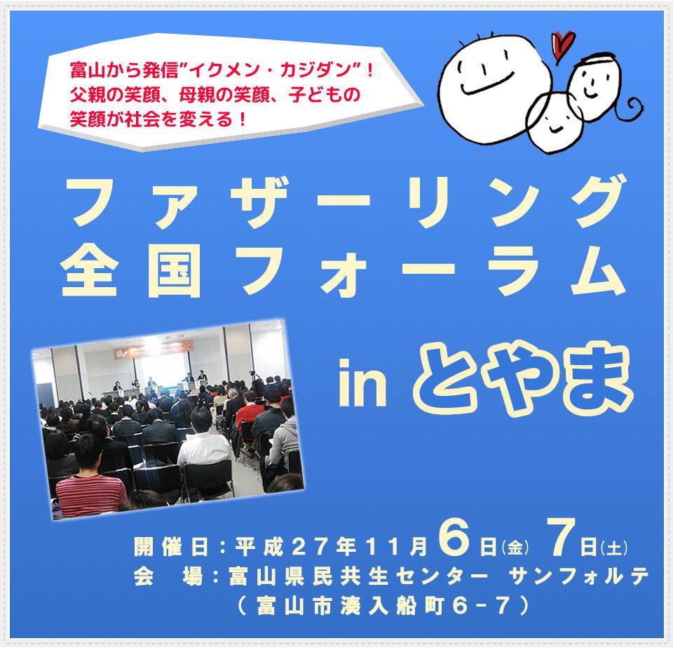 """富山から発信""""イクメン・カジダン""""! 父親の笑顔、母親の笑顔、子どもの笑顔が社会を変える!"""